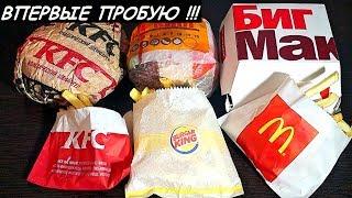 Популярные бургеры из Мака,КФС и БургерКинга:Сравнение!