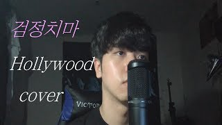 Download Lagu 검정치마-Hollywood ( cover by 김정호 ) mp3