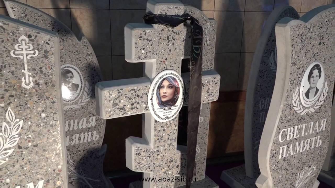Купить формы для памятников как у абаз сибири купить памятник в петрозаводске автокресло