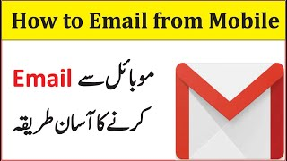 Mobile se Email kaİse bheje | How to send Email from Mobile phone | Send Email from Mobile