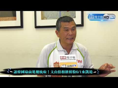 獨家專訪/文山伯揪韓粉 6/1 來凱道│中時電子報