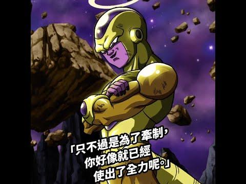 DRAGON BALL Z DOKKAN BATTLE 6週年宣傳影片-黃金弗力札(天使)-
