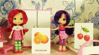 Шарлотка и Вишенка отгадывают фрукты. Видео для детей