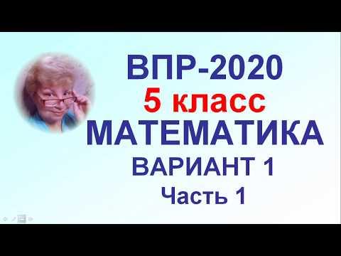 ВПР-2020. Математика. 5 класс. Тренировочный вариант №1. Полный разбор. Часть 1.