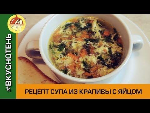 Зеленый суп из крапивы с яйцом Очень вкусный и полезный крапивный суп