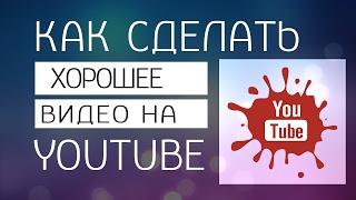 Как сделать хорошее видео на канале главным | как сделать интро и трейлер для канала youtube(Как сделать хорошее видео на канале главным | как сделать интро и трейлер для канала youtube Лучшее оружие..., 2017-02-03T19:37:19.000Z)