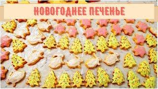 Новогоднее печенье, простой рецепт.