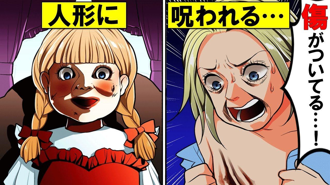 【実話】絶対に目を合わせてはいけない…呪われた『アナベル人形』の秘密【怖い話】