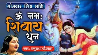 LIVE: ॐ नमः शिवाय धुन | अनुराधा पौडवाल | Om Namah Shivaya Shiv Dhun