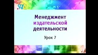 видео издательской деятельности