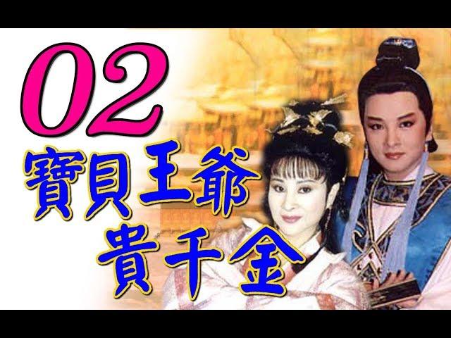 歌仔戲『寶貝王爺貴千金』第2集(黃香蓮 許秀年 陳小咪 廖麗君)_1993年