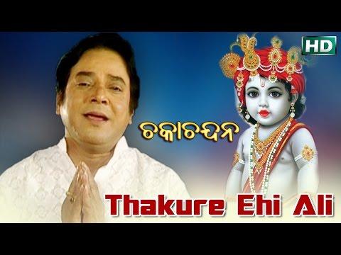 THAKURE EHI ALI | Album-Chaka Chandana |Md. Ajiz | Sarthak Music