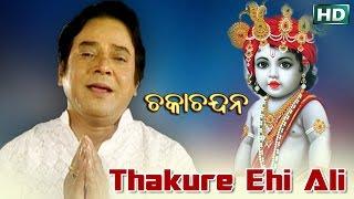 THAKURE EHI ALI   Album-Chaka Chandana  Md. Ajiz   Sarthak Music