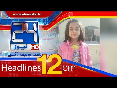 News Headlines | 12:00 PM | 10 January 2018