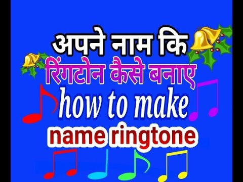 Hindi}How To Your Name Ringtone~apne naam ki...