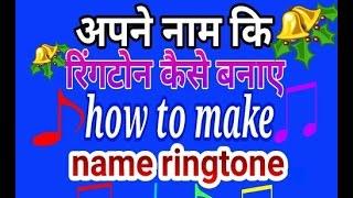 Hindi}How To Your Name Ringtone~apne naam ki ringtone kaise bnaye