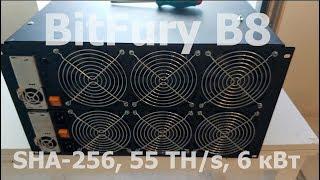 Bitfury B8 обзор и доходность легального в России майнера для биткоинов (SHA-256, 55 TH/s, 6 кВт/ч)