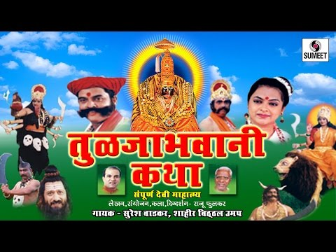 Tuljabhavanichi Katha - Sumeet Music - Marathi Movie
