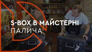 Dnipro-m в гостях у Владислава Павловича | S-Box (Ящик для инструмента) | Уборка в мастерской Палыча