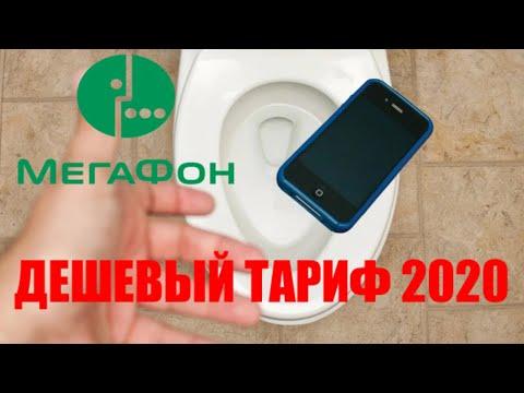 Новые тарифы Мегафона «Без переплат» Как подключить тариф? Максимум  Все Интернет Звонки Премиум VIP