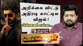 PTKarthigaichelvan Explains | Meiporul | Vijay