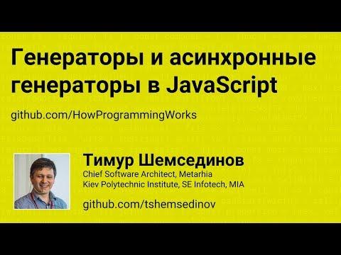 Генераторы и асинхронные генераторы в JavaScript