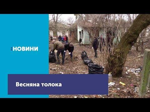 Телеканал UA: Житомир: У Житомирі розпочалася весняна толока_Канал UA: ЖИТОМИР 22.03.19