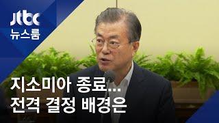문 대통령, 지소미아 전격 종료 결정…'강공' 배경은?