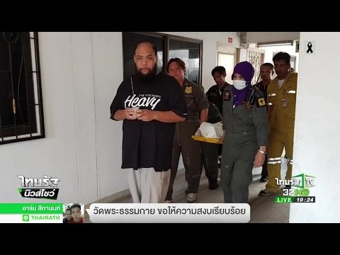 """""""สาวไทย"""" คว้าแชมป์ลูกยางชายหาด ยู-21 - วันที่ 04 Mar 2017"""