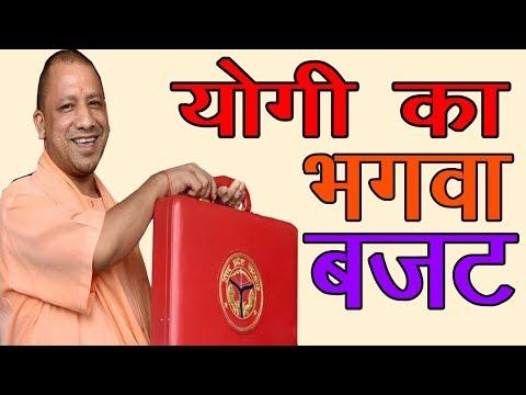 योगी का भगवा बजट - Up Budget - किसको क्या मिला - UP Chief Minister hails Budget 2019 - Mobilenews24. - 동영상