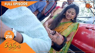 Chithi 2 - Ep 216 | 22 Jan 2021 | Sun TV Serial | Tamil Serial