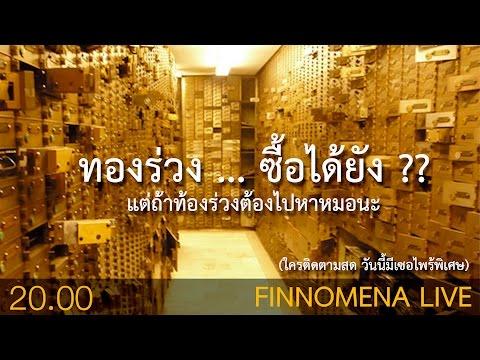 FINNOMENA Live ! ตลาดผันผวน ทองร่วง หุ้นไทย ยังคงแข็งแรง