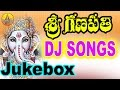 Ganapathi Dj Songs 2018 | Vinayaka Chavithi Songs | Lord Ganesha Devotional Songs Telugu