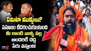 Swamy Srinivasananda Controversial Comments On CM Jagan | Vizag Land Pooling | TV5 News Special