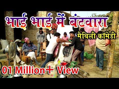 DUNU BHAI ME BATWARA || MAITHILI COMEDY  2018 ||BUDBAK BB