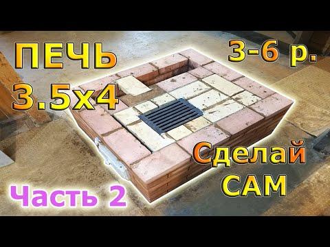 Печь 3.5х4 кирпича подробная кладка печи своими руками. Печник Екатеринбург.