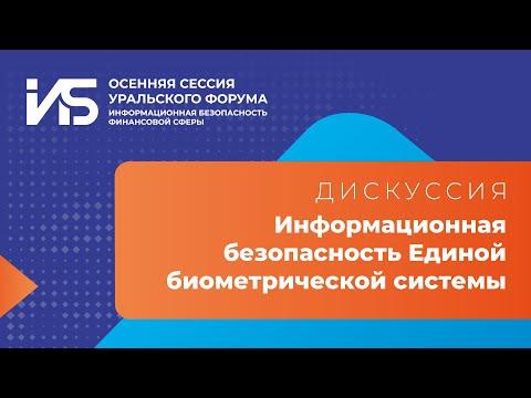 Информационная безопасность Единой биометрической системы (Дискуссия)   BIS TV