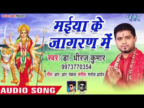 DR Dheeraj Kumar (2018) का सुपरहिट देवी गीत  || Maiya Ke Jagran Me || Jaag Gaili Mai || Devi Geet