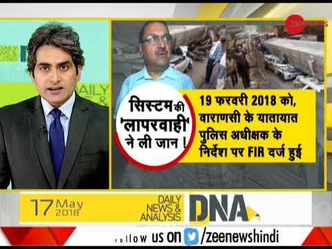 DNA test of inside story of Varanasi flyover accident