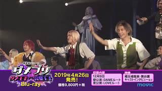 【BD】歌劇派ステージ ダメプリ ダメ王子VS完璧王子(パーフェクトガイ) CM15秒