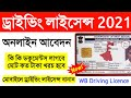 Driving Licence Online Apply WB 2021   Driving Licence Apply Online West Bengal   Driving License WB