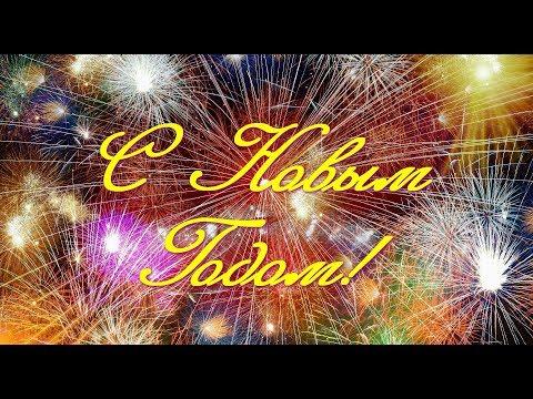 Новый Год - песня для поздравления с Новым Годом - группа ПДПЗ