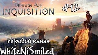 Набрал союзников и увеличиваю влияние [Прохождение Dragon Age: Inquisition #12]