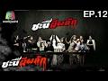 ชะนีผีผลัก | EP.12 | 14 ก.พ. 60 Full HD