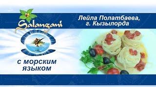 Рецепт «Salangani с морским языком» (RUS)