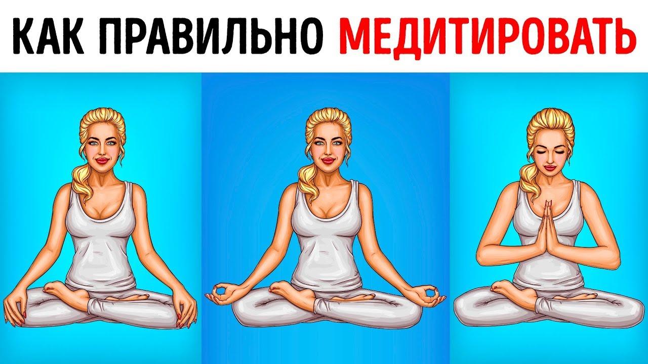 Простой способ начать медитировать