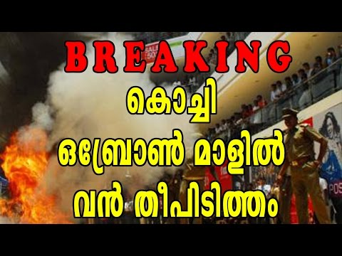A major Fire Breakout Has Been Reported In Kochi Oberon Mall | Oneindia Malayalam