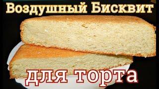 БИСКВИТ, КОТОРЫЙ НЕ ОПАДАЕТ -ОЧЕНЬ ЛЕГКИЙ РЕЦЕПТ