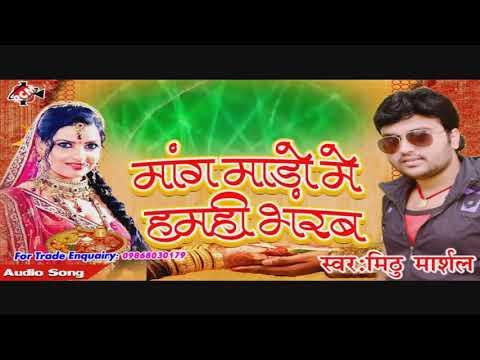 Mang Maro Me Bharb Mithu Marshal New Song..babua Kishani.. ..