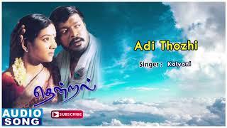 thendral-thendral-songs-adi-thozhi-song-vidyasagar-songs-parthiban-thangar-bachan-movie